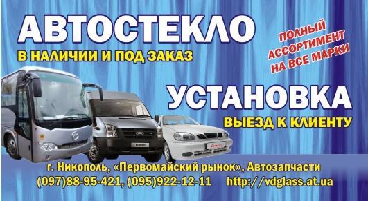 никополь автостекла под заказ, автостекло доставка Никополь, замена автостекла никополь